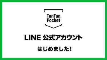LINE公式アカウントはじめました!【お友だちになってね】