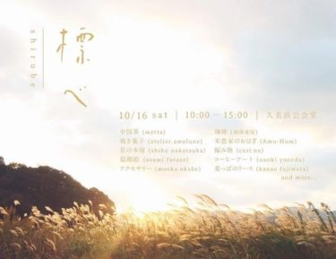 ~イベントレポ~標べ-shirube-へ行ってみた!